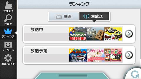 生放送ランキングTOP2.jpg