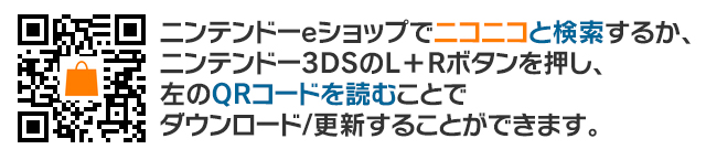 0721_3ds_eshop.jpgのサムネール画像
