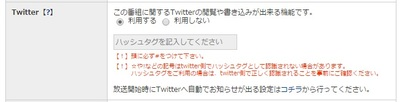 【番組作成】twitterキャプチャ付投稿.jpg