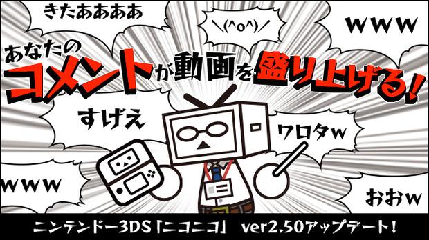 3ds_250_001.jpg