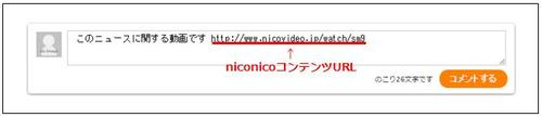 nico_contents_url_comment.jpg