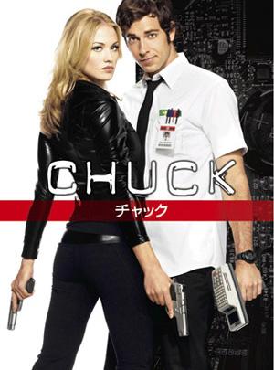 chuck_movie_120525.jpg