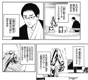 denousen_manga_info.jpg