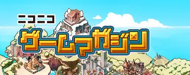 gamemaga_bannar.jpg