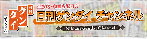 gendai_main.png