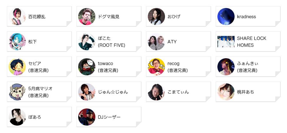 hikone_cast.jpg