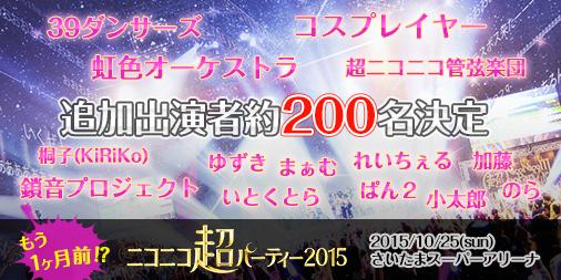 超パーティー 0926発表