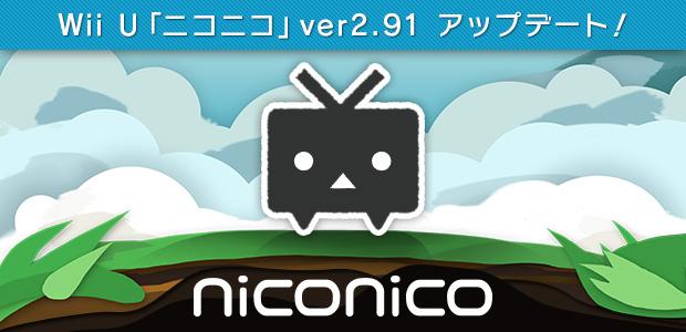 info_wiiu_291.jpg