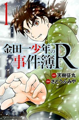 kindaichi_r_book.png