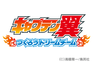 アプリ「キャプテン翼ロゴ」