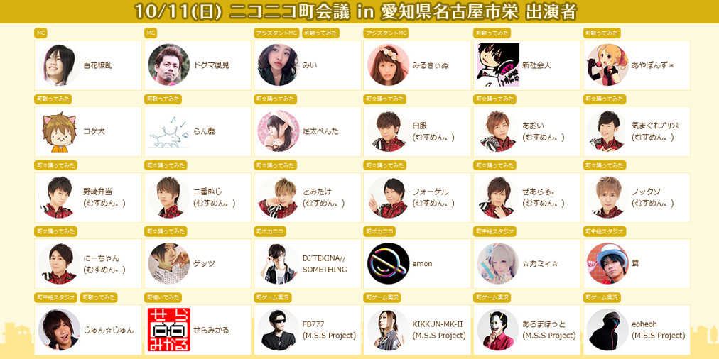 machi_nagoya_cast.jpg