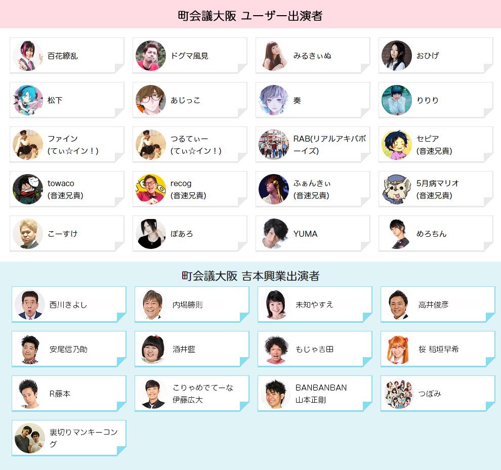 machi_osaka_161104.jpg