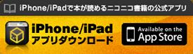 nicobook_app.png