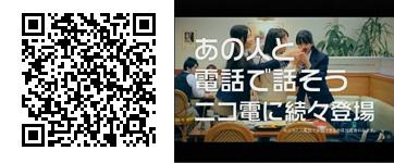 ニコニコ動画TVCM オンエア予定...