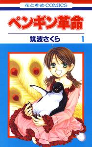 penguin_kakumei.jpg