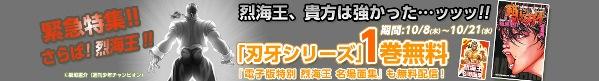 retsukaio_bn.jpg