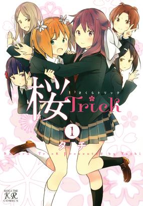 sakura_trick_1.jpg