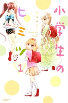 secret_of_littlegirls.jpg