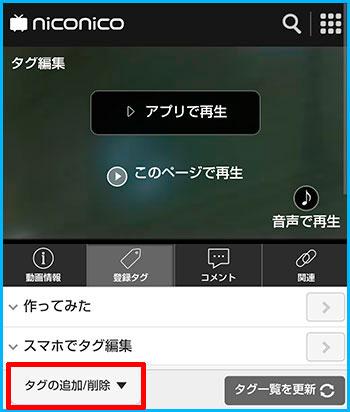 spwebtag_add_start.jpg