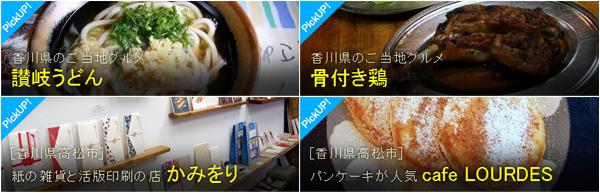 takamatsu_osusume.jpg