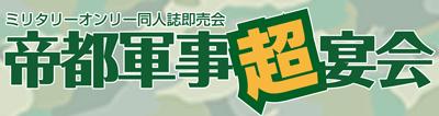 teikoku_logo.png