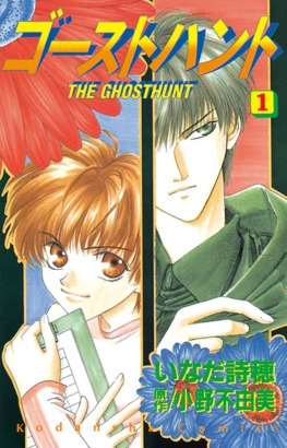 the_ghost_hunt.jpg