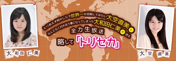 toriseka_600.jpg 声優 大空直美&大和田仁美のチャンネルがスタート!‐ニコニコイ