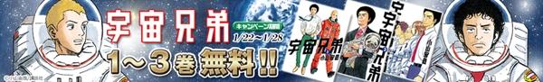 uchukyoudai201501_600.jpg