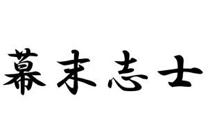 userch_bakumatsushishi.jpg