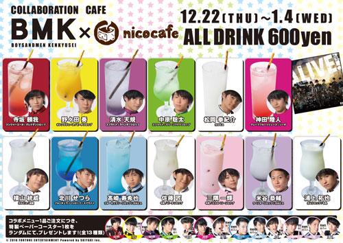 1612_boymen_drink_menu