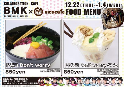 1612_boymen_food_menu