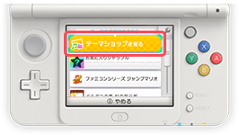 3ds_howto_3