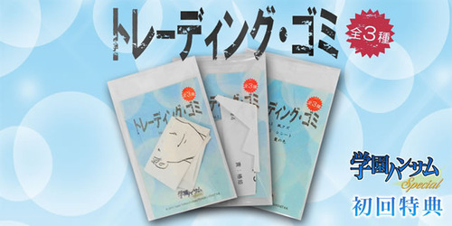 【学園ハンサム】特典付き_DVD_Special 【特典4】