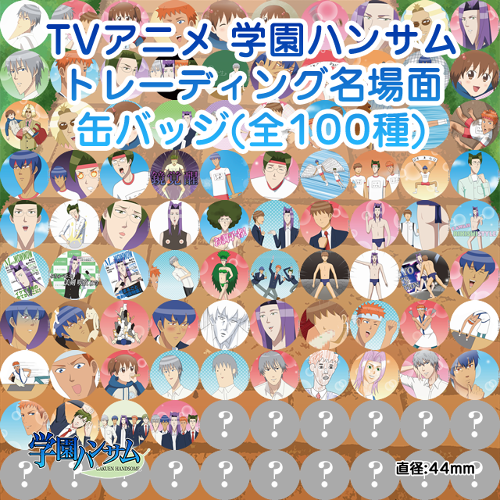 【学園ハンサム】トレーディング名場面缶バッジ(全100種)