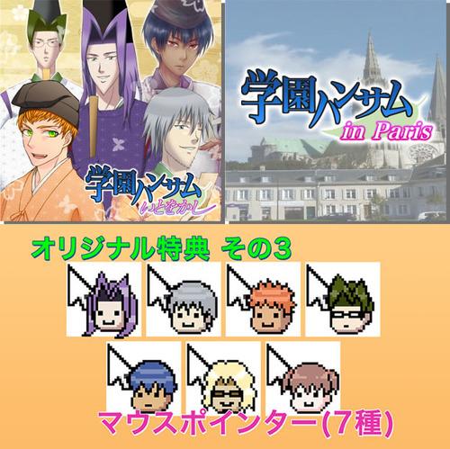 【学園ハンサム】特典付き_DVD_Special 【特典1】