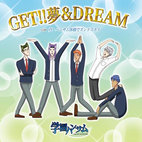 【学園ハンサム】特典付き『GET!! 夢&DREAM』『真・ハンサム体操でズンドコホイ』