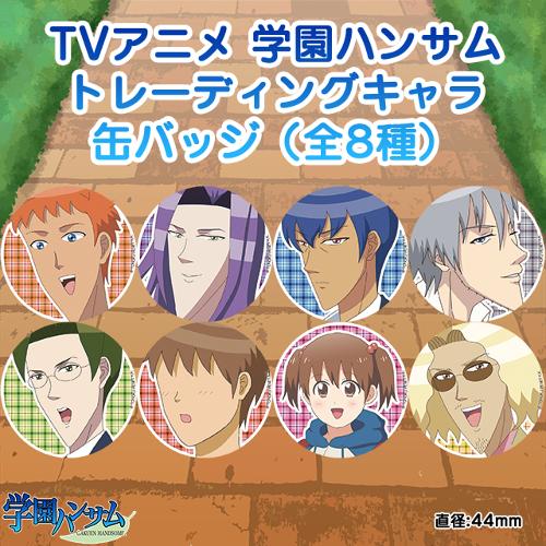 【学園ハンサム】トレーディングキャラクター缶バッジ(全8種)