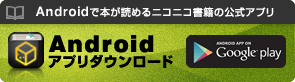 nicobook_app_android