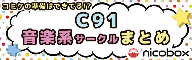 C91音楽系サークルまとめ