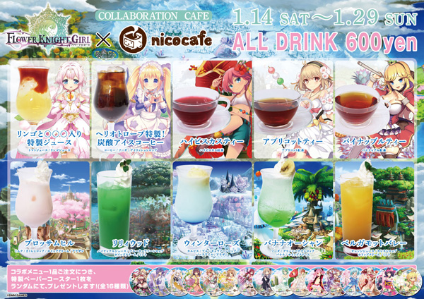 re_1701_Flower_DRINK_menu