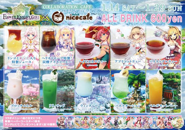 re_1701_Flower_DRINK_menu
