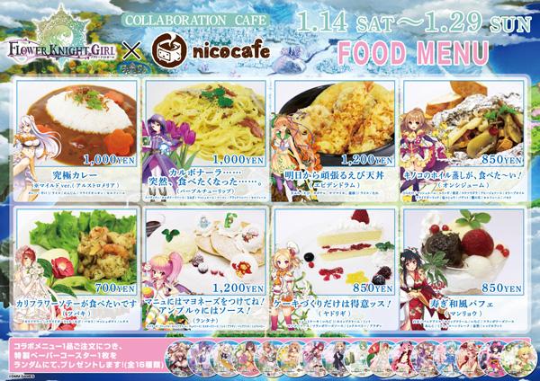 re_1701_Flower_FOOD_menu
