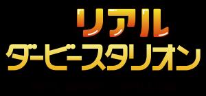 realdabista_logo