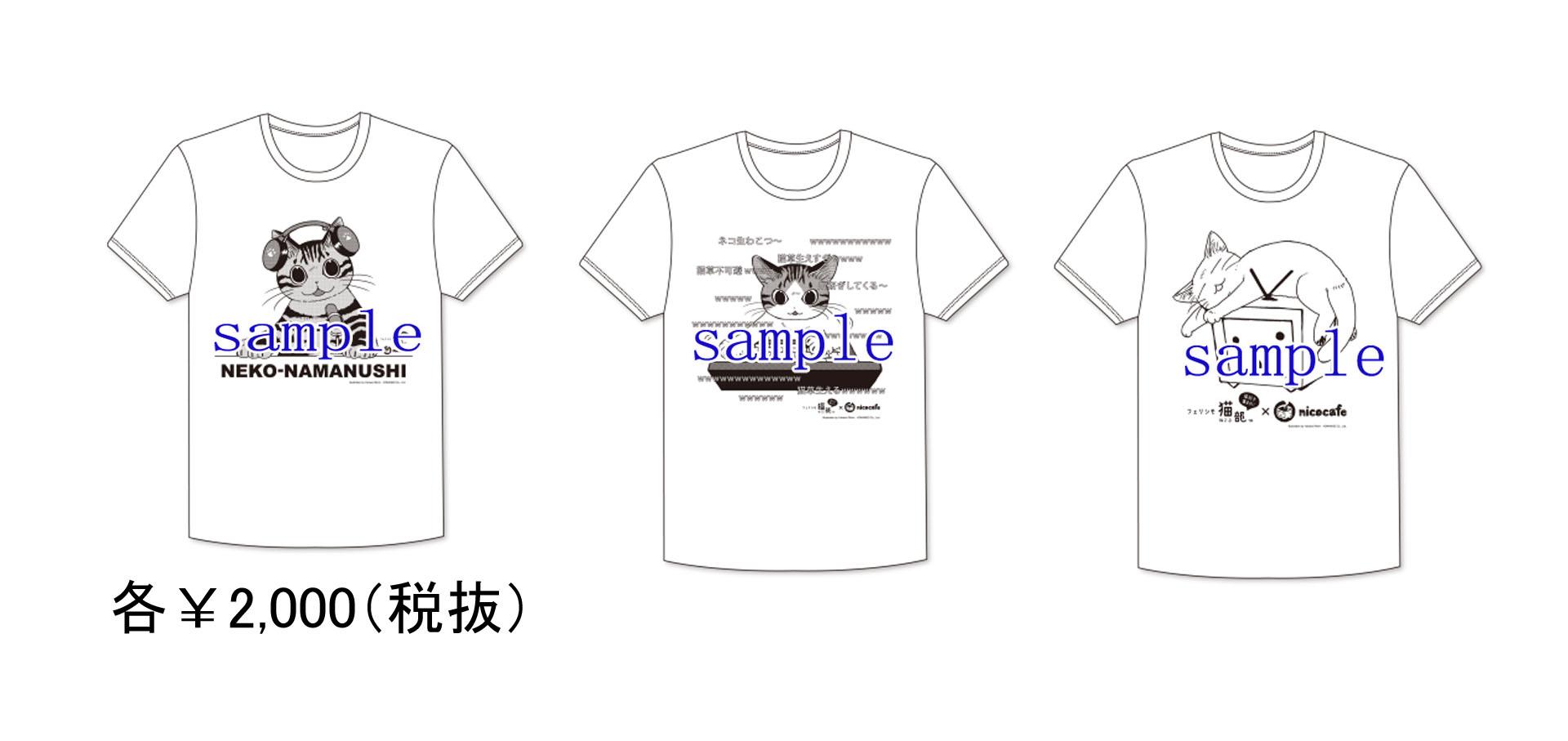 猫部Tシャツ
