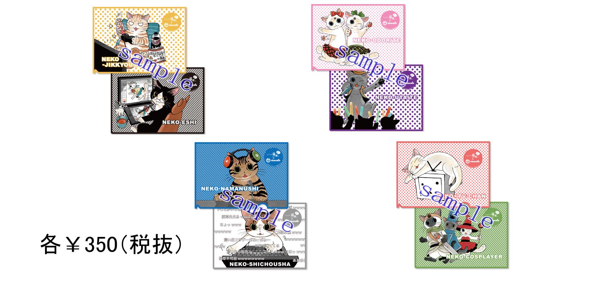 猫部クリアファイル