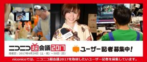 chokaigi2017_userkisha