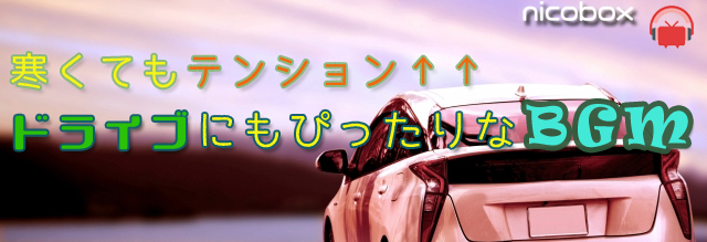 nicobox_drive_banner