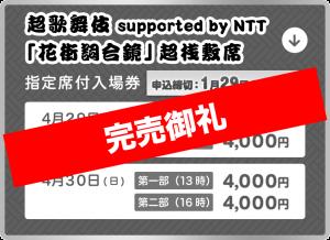 bnr_ticket_kabuki_so