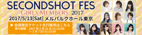 secondshotfes_2017_banner_sp