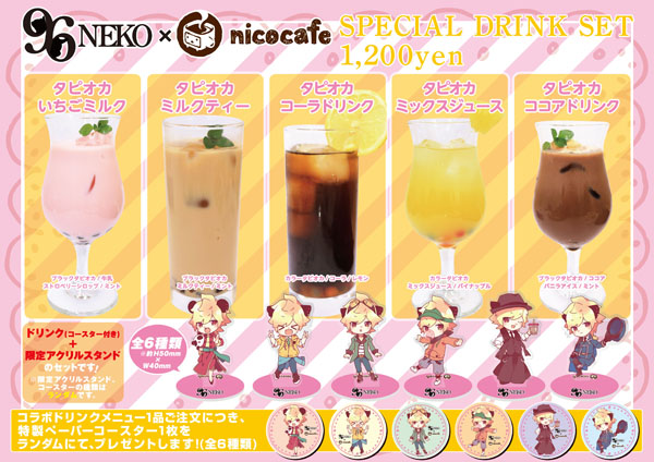 1703_96neko_DRINK_menu_set